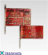 Ордена Советских Республик. - Страница 2 0ced76b4707bt