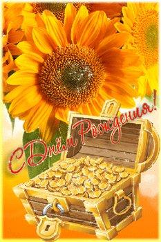 Поздравляем с Днем Рождения Светлану (Svetlana М) Efa1f295da26t