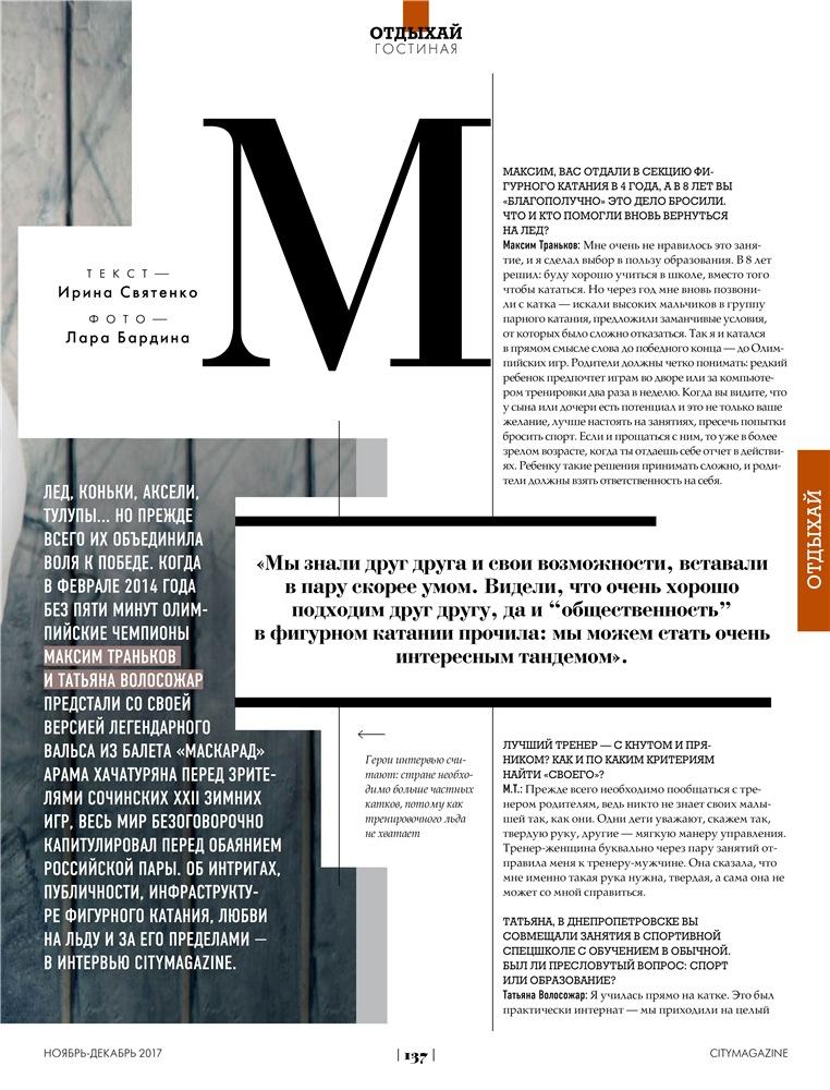 Татьяна Волосожар - Максим Траньков-4 - Страница 11 193c11e73f97t