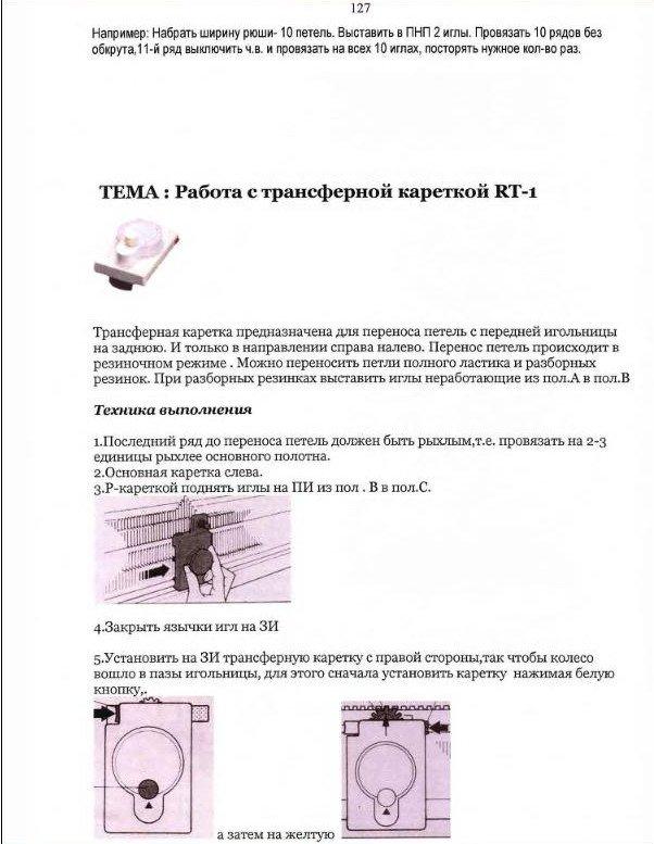 Начальный курс по обучению вязания на вязальной машине SILVER REED   - Страница 5 3e88ccebbed1