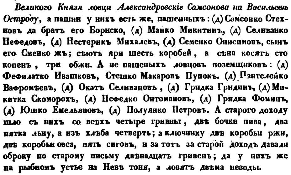 Секреты Венедов. - Страница 5 A7acc237e326