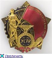 Ордена Советских Республик. - Страница 2 3d789eb792abt