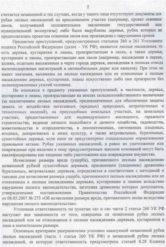 В РФ вводят уголовную ответственность за сбор дров в лесу 2328418b323e