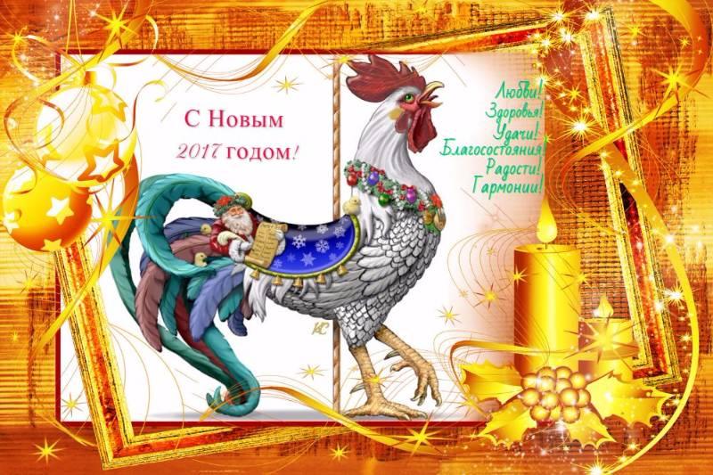 Новогодние поздравления форумчан 9f45c64b1a12