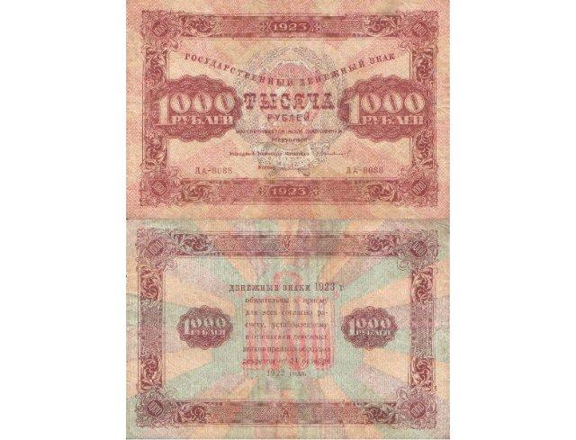 Экспонаты денежных единиц музея Большеорловской ООШ Ffbedb907dc2