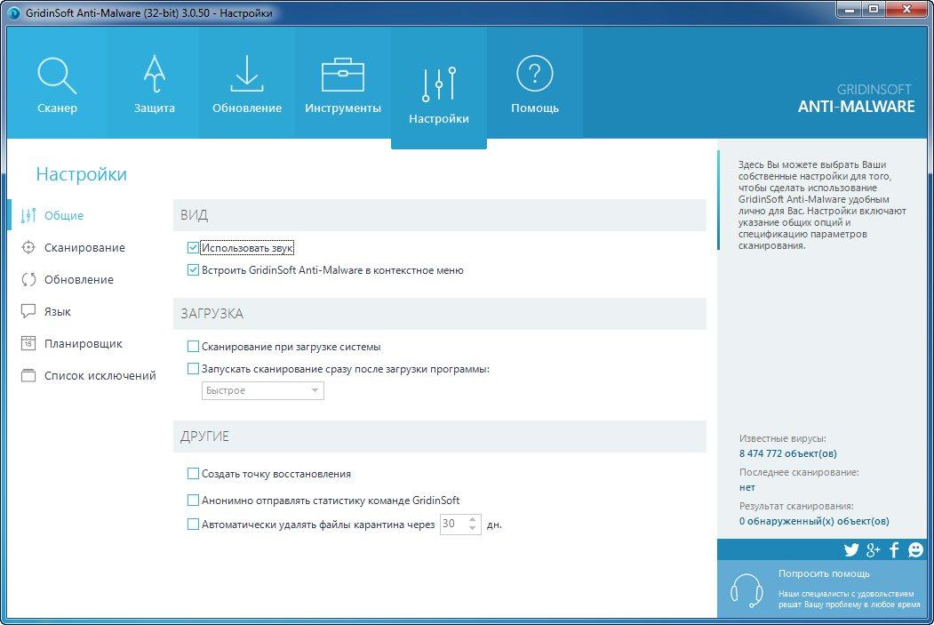GridinSoft Anti-Malware [Multi/Ru] - антивирусная утилита! 5067df30a928