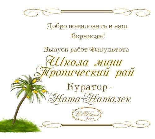 Выпуск работ Школы мини - Тропический рай 3b4b12712476t