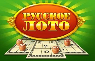 Проверить билет русского лото онлайн 8eb7299e1fc0