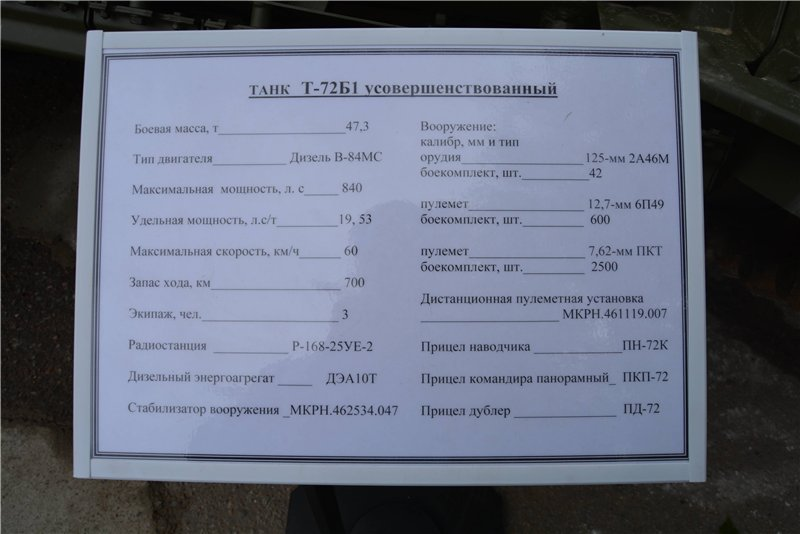 T-72B1 - Página 15 3213bcfa089d