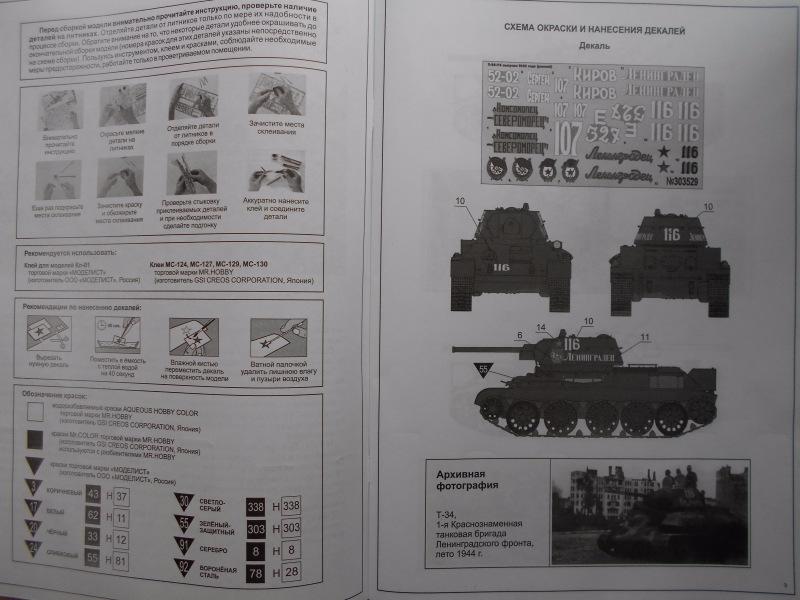 Обзор Т-34-76 выпуск начала 1943г 1/35 (Моделист №303529) 8cb63b35dc62