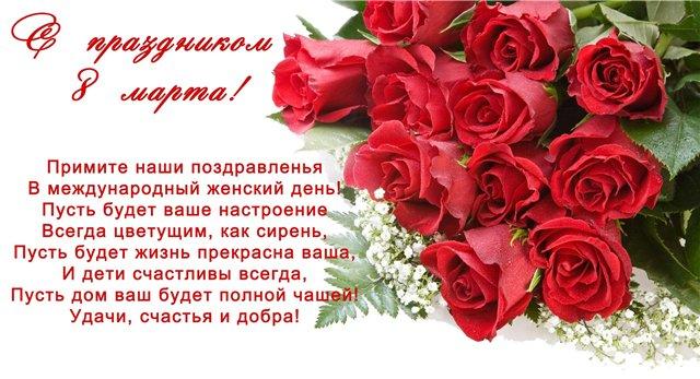 С праздником 8 марта!!! C0ea20455c5b