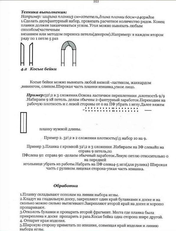 Начальный курс по обучению вязания на вязальной машине SILVER REED   - Страница 5 47be49a37aa2