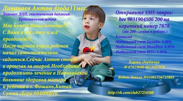 Антон Диванаев.5 лет. ДЦП, бронх. астма .SOS... 6caa59256730