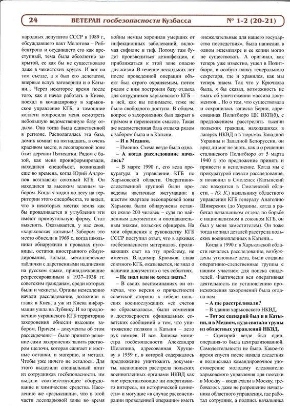 """Интервью генерал-полковн. Н.М.Голушко """"Ветерану ГБ Кузбасса"""" F8a6cff4f7c5"""