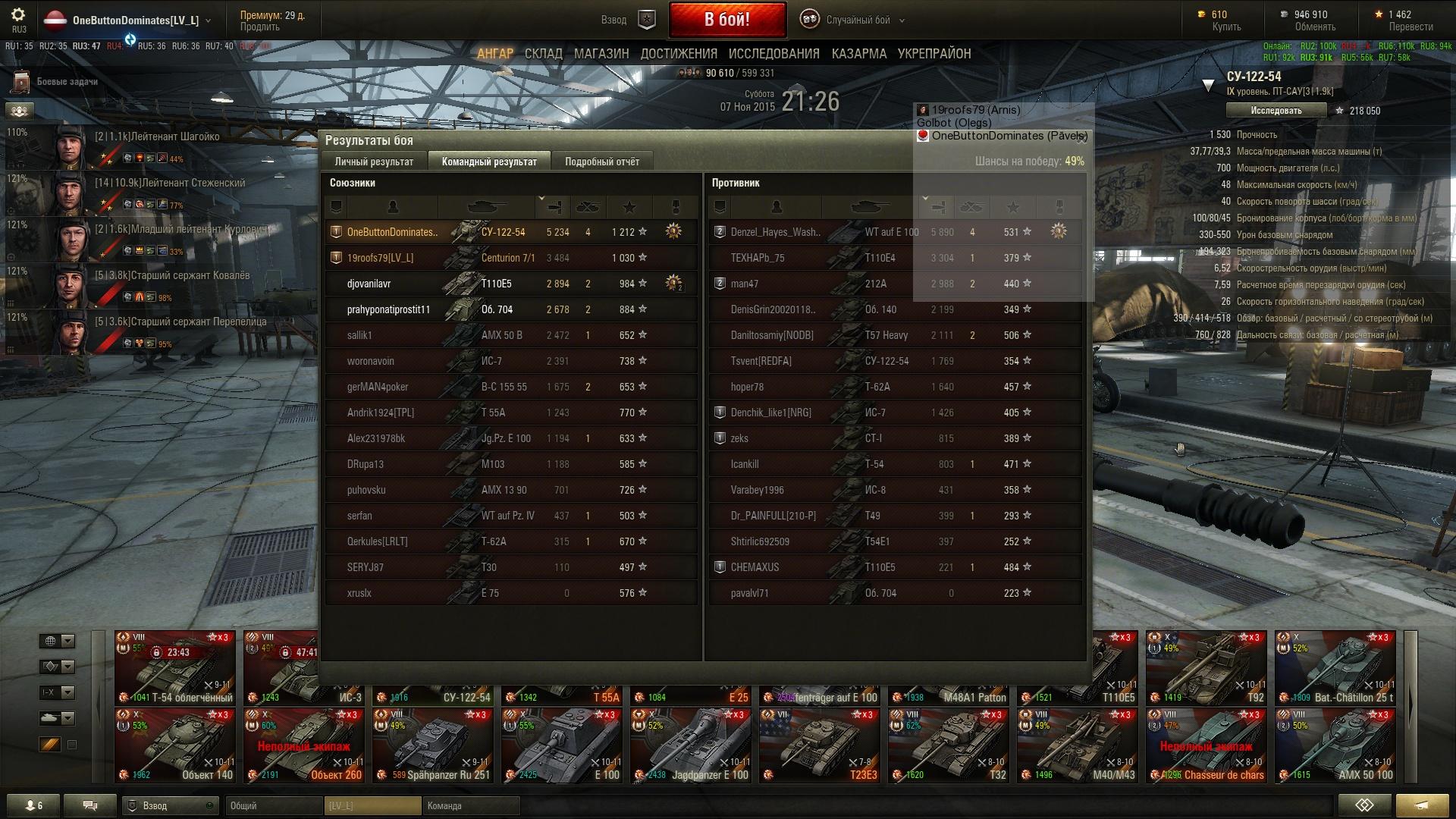 Master - СУ-122-54 8748aef8a9fd