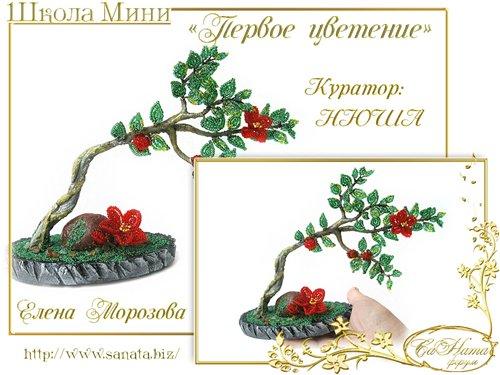 """Выпуск Школы Мини - """"Первое цветение"""" 80dcf150b593t"""