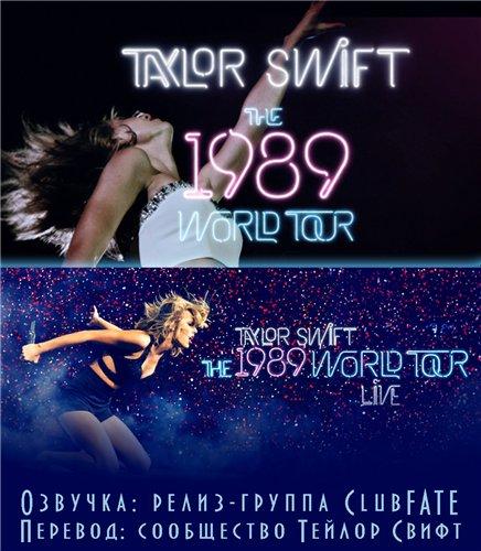 "Тейлор Свифт ""Мировой тур 1989"" / Taylor Swift ""The 1989 World Tour"" (2015) 8c5ec15f9be0t"