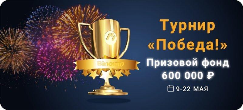 Лучший брокер бинарных опционов - Binomo Af856855b546