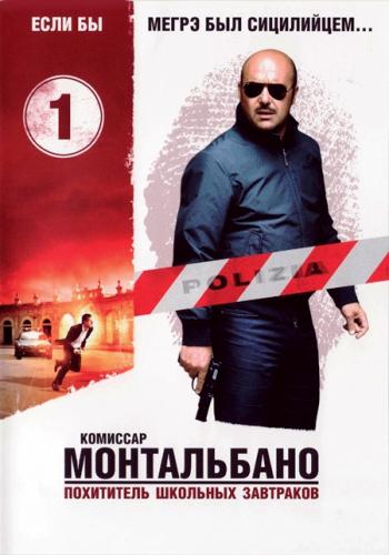 Комиссар Монтальбано (Detective Montalbano) 661b163b5815