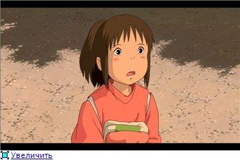 Унесенные призраками / Spirited Away / Sen to Chihiro no kamikakushi (2001 г. полнометражный) 09fc0fedf4c0t