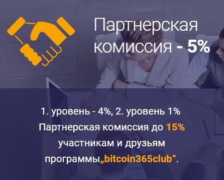 Bitcoin365club - Bitcoin365club.com A7e3be88a919