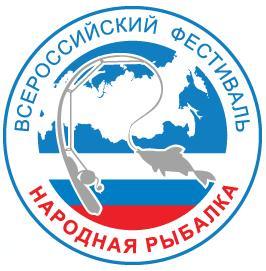 Открыта он-лайн регистрация на Всероссийский фестиваль «Народная рыбалка» 9a421b8c797a
