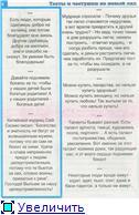Песни-переделки - Страница 3 7c6fd083de17t