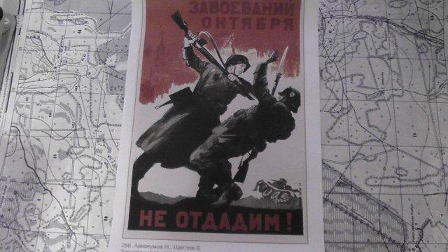 Плакаты ВОВ Af511a1eee46