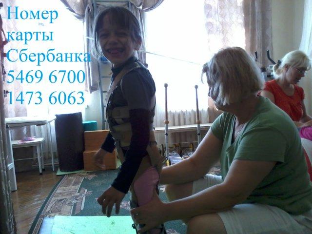 Каролина Фомичева, 7 лет, легкая форма ДЦП D778f4a7e9aa