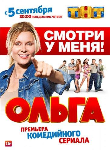 Ольга 46b0f448e1a9
