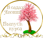 """Выпуск работ Факультета: """"В садах Японии"""" 8dbbf21d73d4"""
