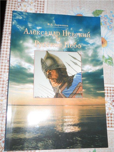 Оправдана ли была внешняя политика Святого князя Александра Невского? - Страница 2 644278ccc988