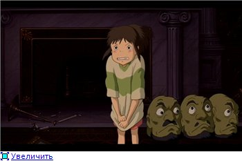 Унесенные призраками / Spirited Away / Sen to Chihiro no kamikakushi (2001 г. полнометражный) 72c5e0f8df03t