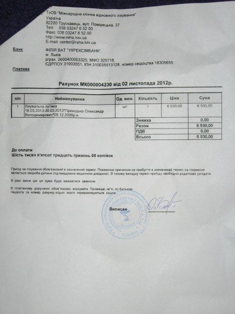 Сашенька Приходько Cfcc5450f790