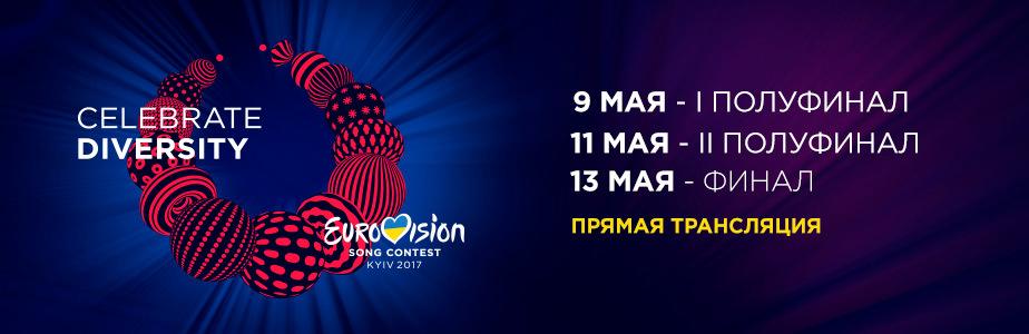 Евровидение - 2017 - Страница 9 F0d0c26bb018