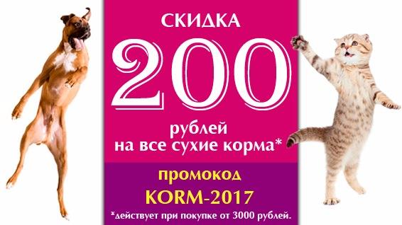Интернет-магазин зоотоваров Счастливый Питомец A77cea32a13f