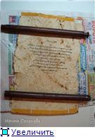 Древний свиток с печатью из воска 9c6f24dd1445t