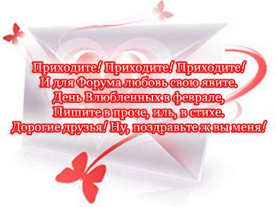 Валентинка (обсуждение) 199365919168