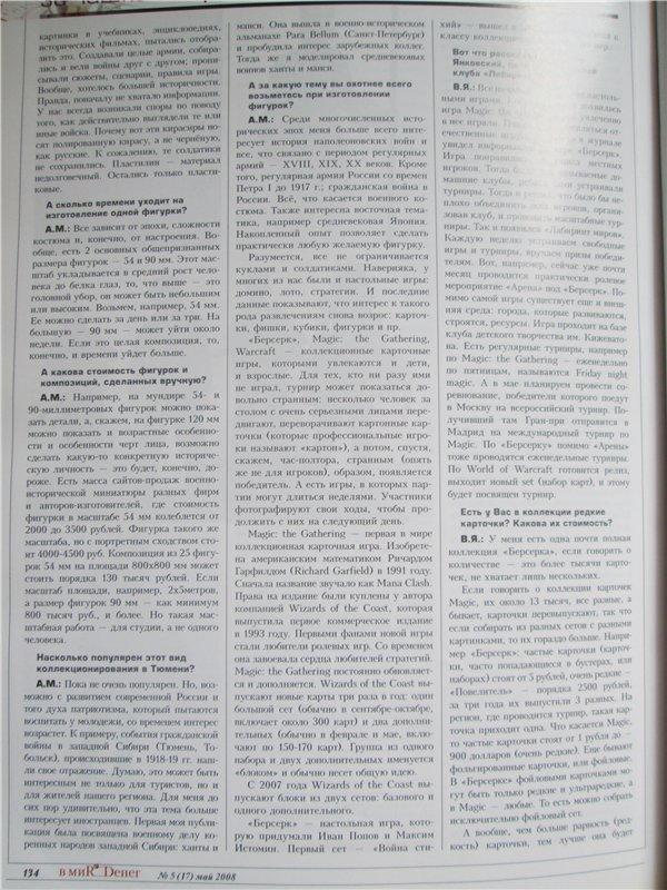 История военно-исторического и модельного движения в Тюмени. E92124a684c2