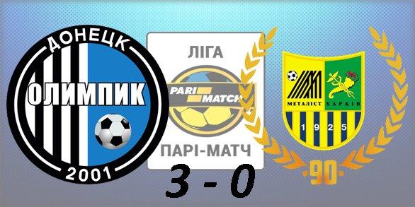 Чемпионат Украины по футболу 2015/2016 8e72925843df