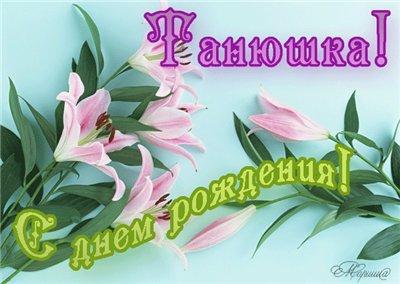 Поздравляем с Днем Рождения Татьяну (Татьяна Ширинова) 0d22c4464a19t
