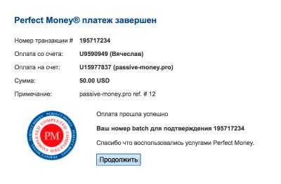 PASSIVE MONEY - passive-money.pro 6a2d7c7bf153