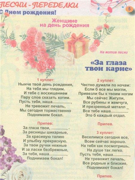 Песни-переделки - Страница 2 601d341801fe