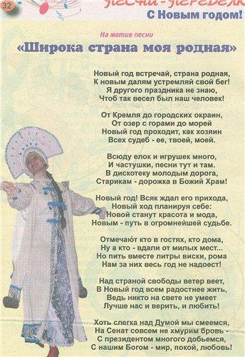 Песни-переделки - Страница 3 75bab89ec800