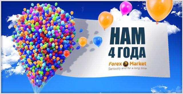 Новости, акции, конкурсы компании Forex-Market! 6b31f753a2a0