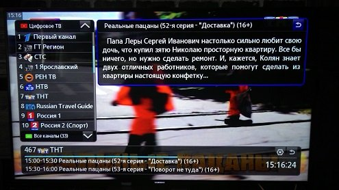 Виджет Комфортное ТВ 8bbd652ea01f