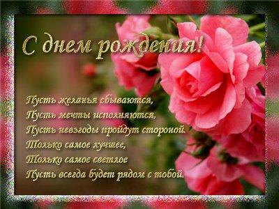 Поздравляем с Днем рождения !!! - Страница 16 5e74f792fddc