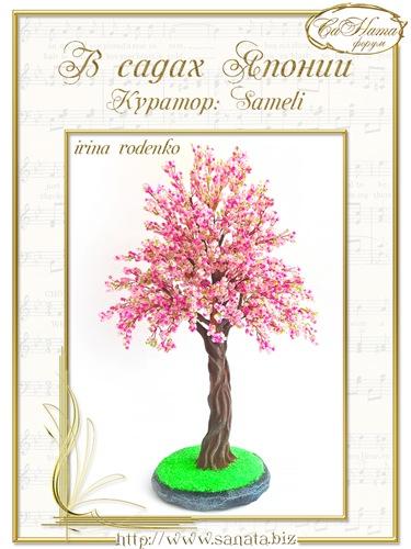 """Выпуск работ Факультета: """"В садах Японии"""" 2912f87183d9t"""