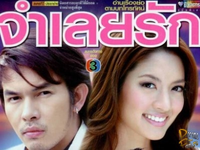 В плену любви  / Defendant of Love  (Таиланд, 2008г., 14 серий) C52573d66b43