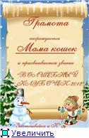 """Новый год на """"Златошвейке""""!!! 6e51a9830262t"""